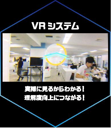VRシステム 実際に見るからわかる!理解度向上につながる!