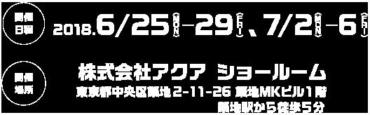 開催日程 2018年6/25(月)-6/29(金),7/2(月)-7/6(金)