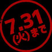 7/31まで
