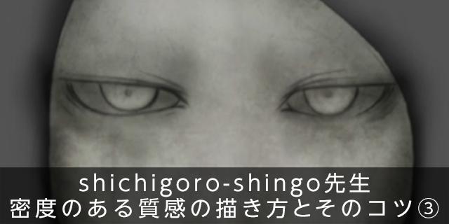 132_shichigoro-shingo先生 密度のある質感の描き方とそのコツ③