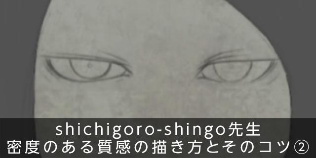 131_shichigoro-shingo先生 密度のある質感の描き方とそのコツ②