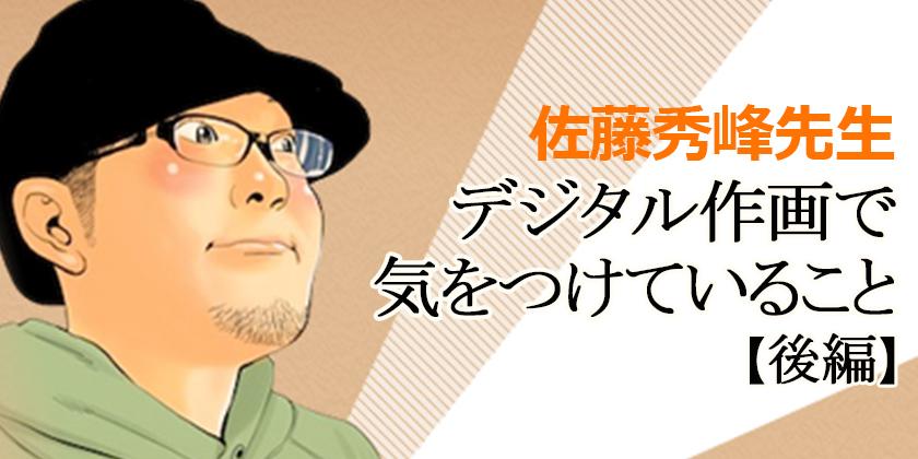 佐藤秀峰先生後編_アイキャッチ画像