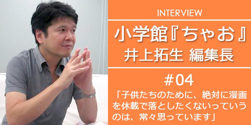 『ちゃお』編集長インタビュー(4)