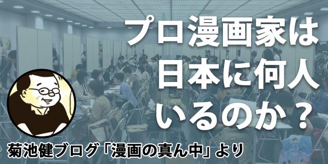 プロ漫画家は日本に何人いるのか?
