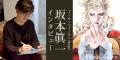 「イノサン」「イノサン Rouge」坂本眞一先生インタビュー