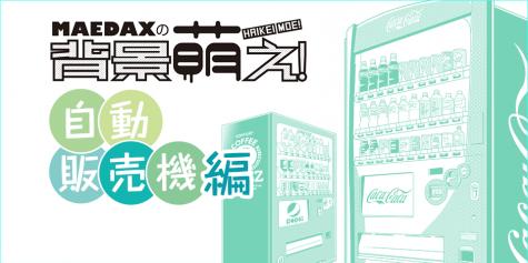背景萌え_自動販売機の描き方