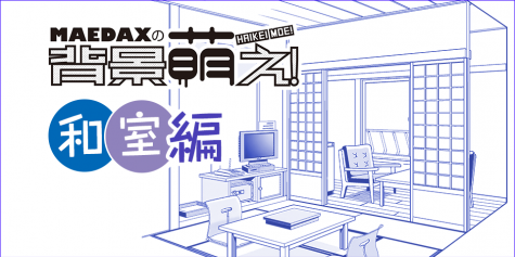 背景萌え_和室の描き方