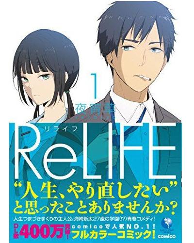 099_話題の『ReLIFE』と『恋と噓』をじっくり読んでみた!_01