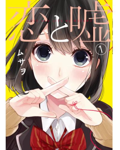 099_話題の『ReLIFE』と『恋と噓』をじっくり読んでみた!_02