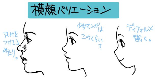 なお、最近のデジ絵の傾向としては、鼻は控えめに、カラーの場合でも影はそれほどつけないように描く人が多いため、鼻をくっきりとした線で描くと少し古いイメージに