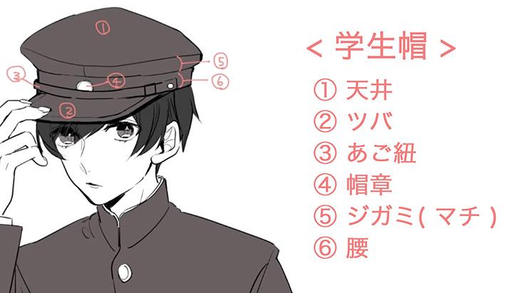 121_男子高校生の制服の描き方講座 (14)