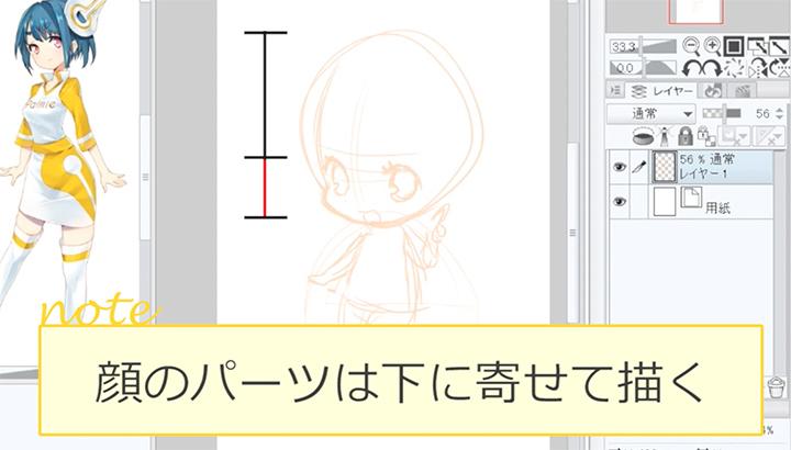 128_ミニミニ!キャラクターのデフォルメ講座 (7)