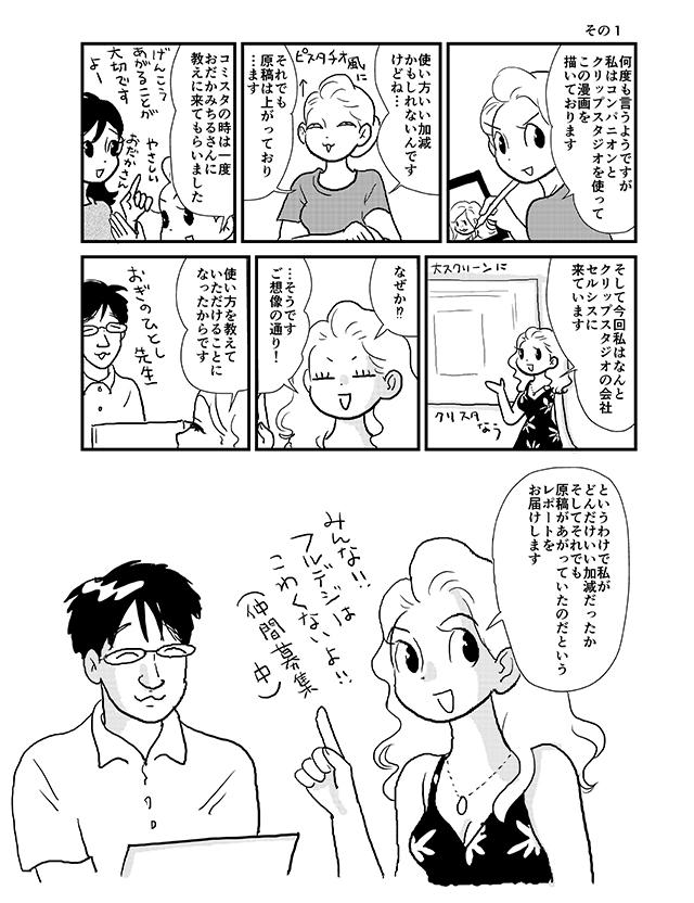 内田春菊先生ライブドローイング前編_002