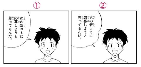 9201_フキダシの描き方・セリフの入れ方 (4)a