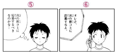 9201_フキダシの描き方・セリフの入れ方 (4)c