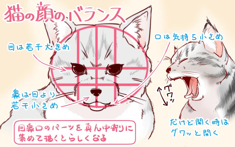 イラストや漫画に使える上手な犬猫の描き方 イラストマンガ描き
