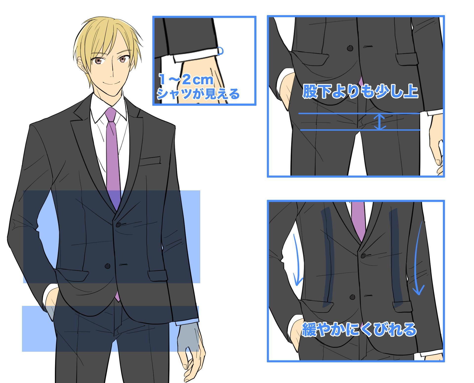 スーツ男子の描き方講座〈スーツの種類・仕組みも解説!〉   イラスト