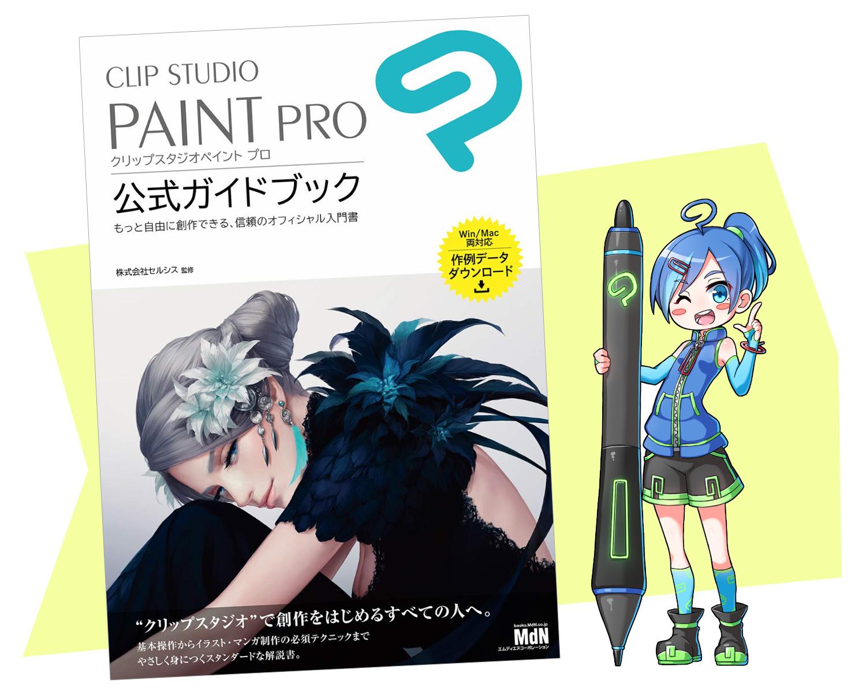 イラストを華やかにする目瞳と髪の塗り方clip Studio Paint Pro 公式