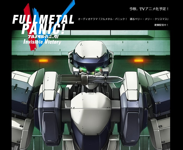フルメタル・パニック!IV