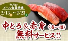 寿し常☆中とろ&赤身セット【無料プレゼント】!