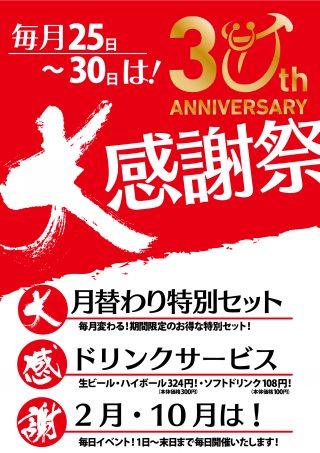 利久30周年 大感謝祭!!