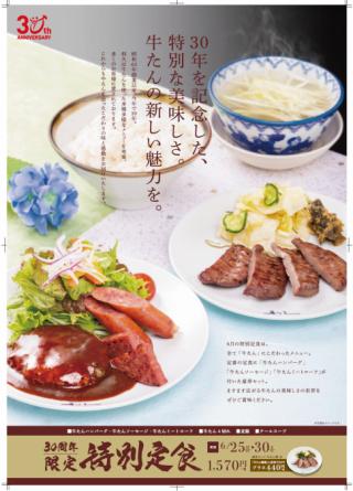 30周年特別定食!6/25~6/30まで!!