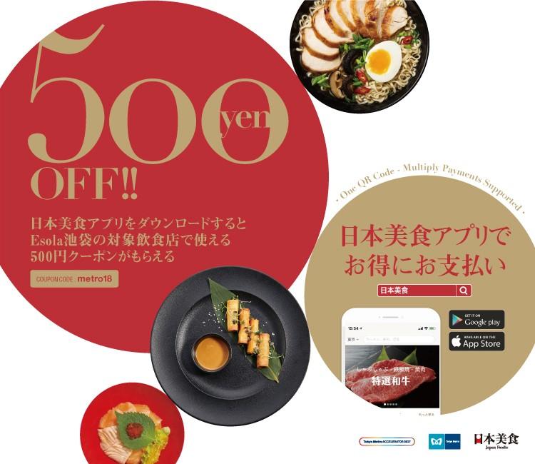 日本美食_sp