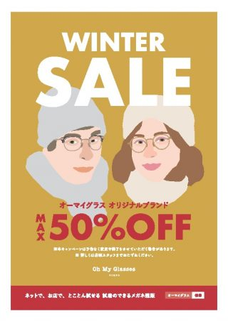 【Oh My Glasses TOKYO】WINTER SALEのご案内