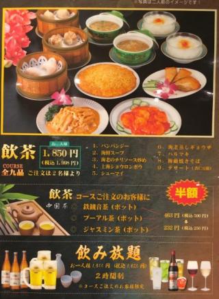 「飲茶コース」限定、中国茶半額!!!