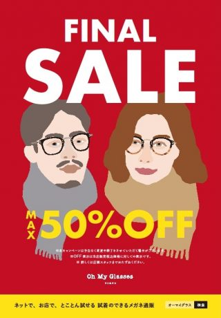 【Oh My Glasses TOKYO】最大50%OFF!FINAL SALE開催中!