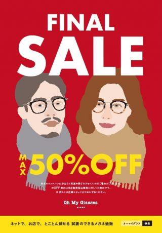 【Oh My Glasses TOKYO】最大50%OFF!FINAL SALE開催中!