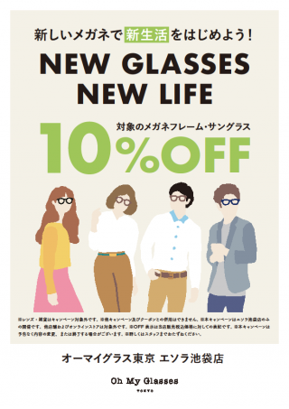【Oh My Glasses TOKYO】esola池袋店限定!新生活キャンペーン!10%OFF SALE開催!
