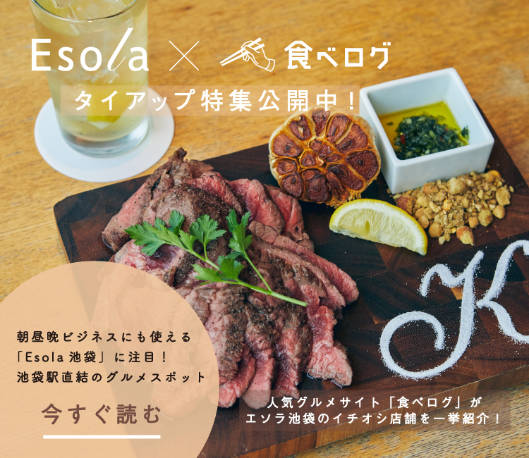 食べログマガジン(ビジネス)_sp