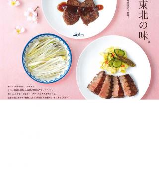 【利久】 特別定食販売します!!
