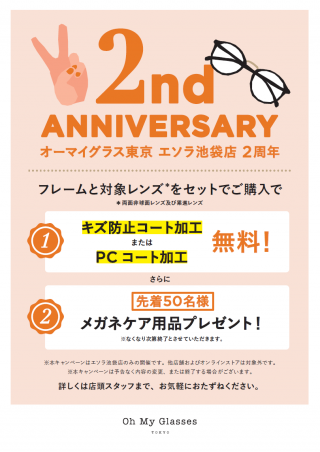 【Oh My Glasses TOKYO】エソラ池袋店2周年キャンペーン開催中!