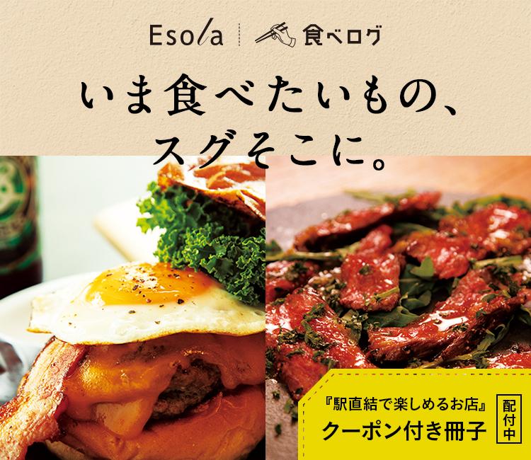 食べログタイアップ企画_sp