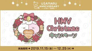 うさまる5th ANNIVERSARY~うさまらー感謝祭~ HMV Christmasキャンペーン開催中