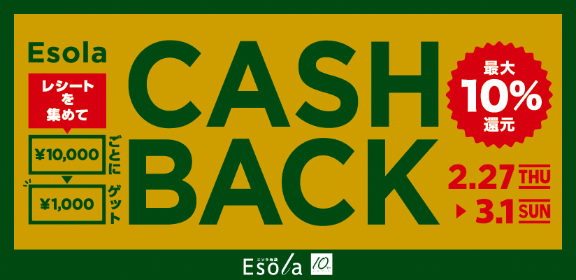 Esola CASH BACK