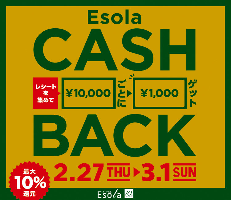 Esola CASH BACK_sp