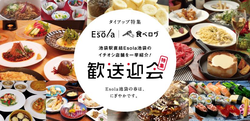 食べログ歓送迎会