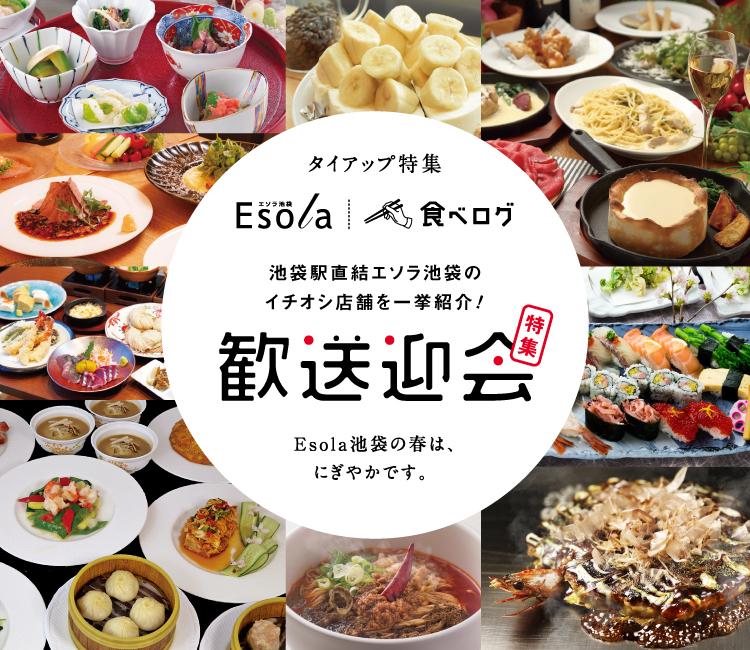 食べログ歓送迎会_sp