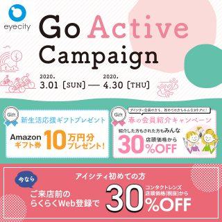Amazonギフト券10万円分が当たるチャンス!【GO ACTIVE CAMPAIGN】