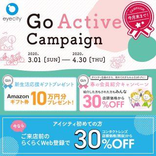 \今月末まで!/Amazonギフト券10万円分が当たるチャンス!【GO ACTIVE CAMPAIGN】