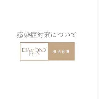ダイアモンドアイズ感染症対策について