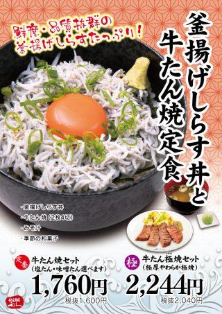 釜揚げしらす丼と牛たん焼き定食!
