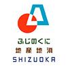 ふじのくに地産地消SHIZUOKA