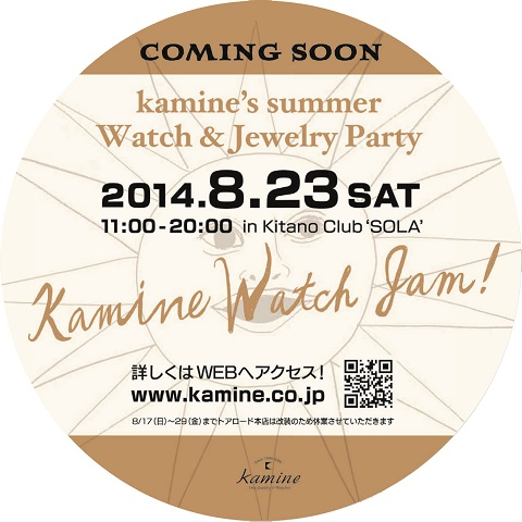 kamine_summer_flyer140626-2