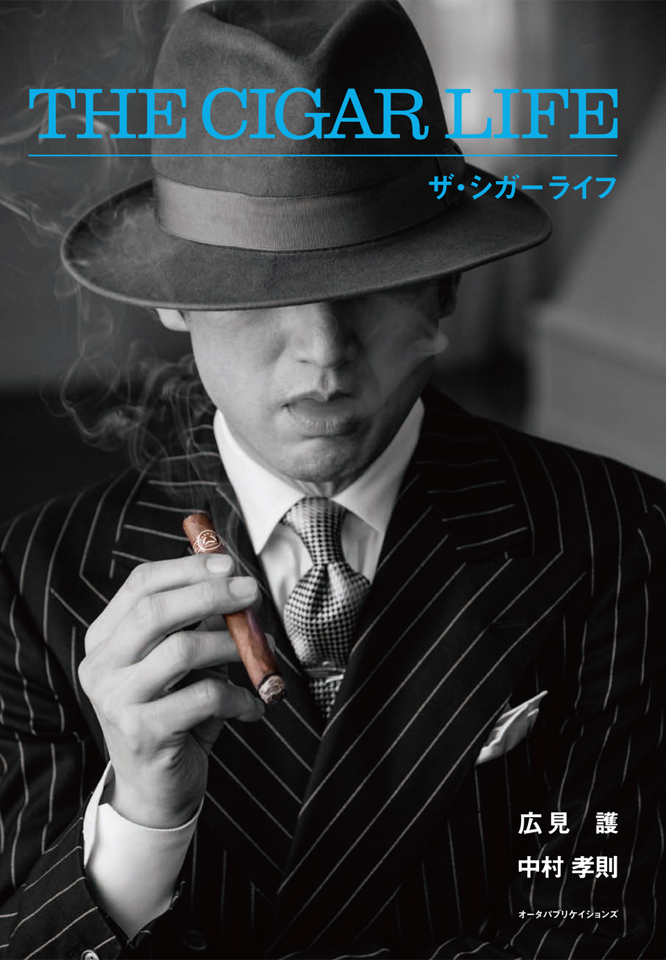 cigar-life-cover