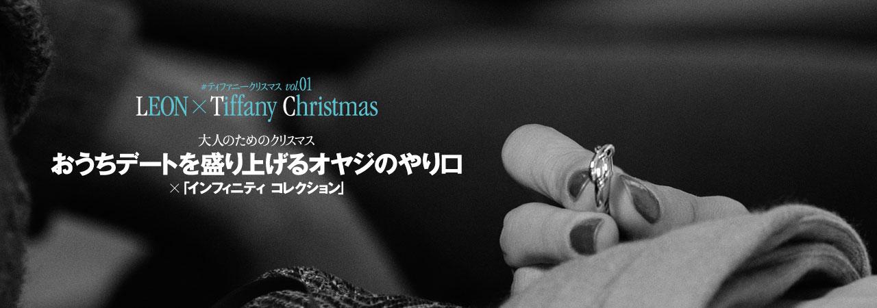 クリスマスは、自宅で映画とティファニーを