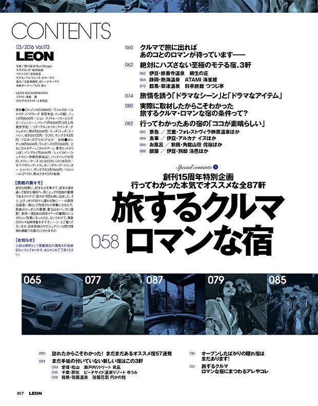 2016年 3月号 / NO.173